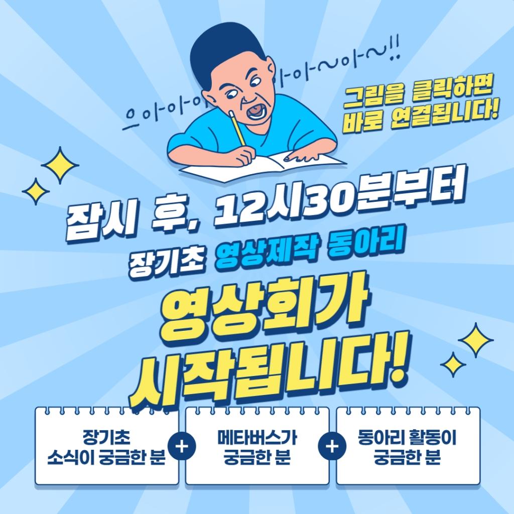 영상제작 동아리 영상회 안내 사진